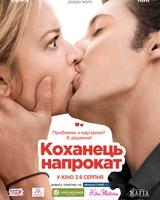 """Постер из фильма """"Любовник напрокат"""" - 7"""