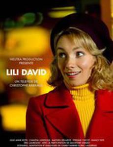 Лили Давид