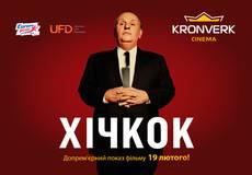 21 февраля в кинотеатрах стартует художественный фильм «Хичкок»