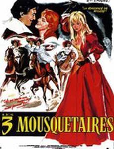 Три мушкетера: Подвески королевы