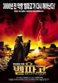 Постер Белфегор – призрак Лувра