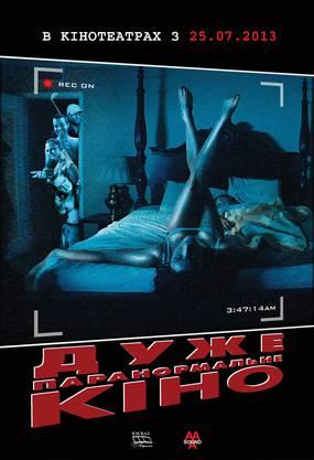 Очень паранормальное кино