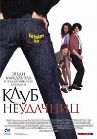 Постер Клуб неудачниц