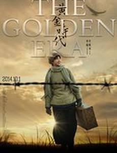 Золотая эпоха