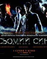 """Постер из фильма """"Седьмой сын 3D"""" - 7"""