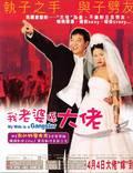 """Постер из фильма """"Моя жена-гангстер"""" - 1"""