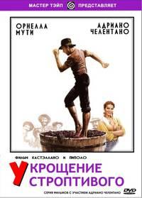 Постер Укрощение строптивого
