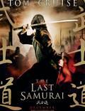 """Постер из фильма """"Последний самурай"""" - 1"""