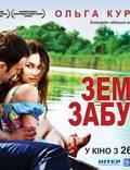 """Постер из фильма """"Земля забвения"""" - 1"""