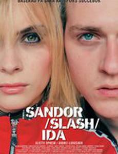Сэндор и Ида