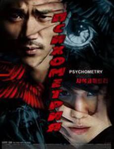 Психометрия
