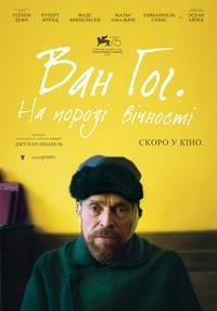 Постер Ван Гог. На пороге вечности