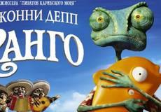 «Ранго» стал лучшим мультфильмом 2011 года