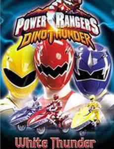 Могучие рейнджеры: Дино Гром