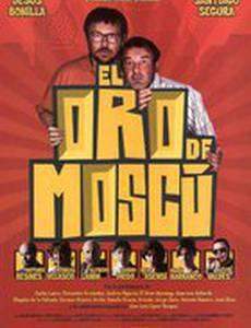 Московское золото