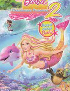Барби: Приключения Русалочки 2 (видео)