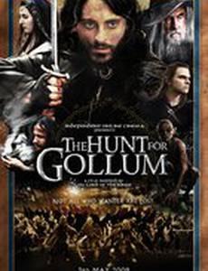 Охота за Голлумом