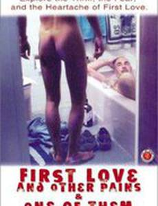 Первая любовь и другие усилия
