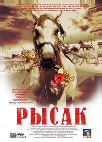 Постер Рысак