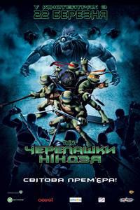 Постер Черепашки-ниндзя