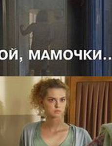 Ой, мамочки...