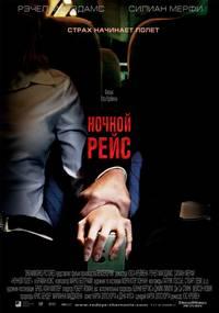 Постер Ночной рейс