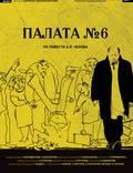 """Постер из фильма """"Палата №6"""" - 1"""