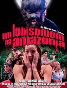 Оборотень Амазонки