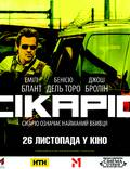 "Постер из фильма ""Убийца (Сикарио)"" - 1"