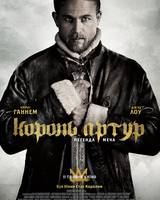 "Постер из фильма ""Меч короля Артура (Король Артур: Начало легенды)"" - 1"