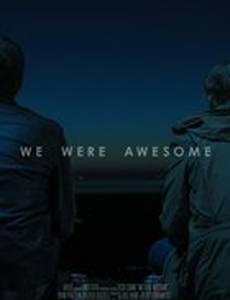 Мы были потрясающими