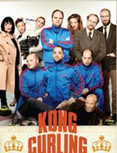 Король керлинга