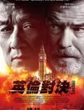 """Постер из фильма """"Иностранец"""" - 1"""