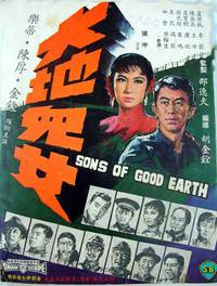 Постер Сыны земли