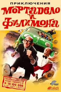 Постер Приключения Мортадело и Филимона