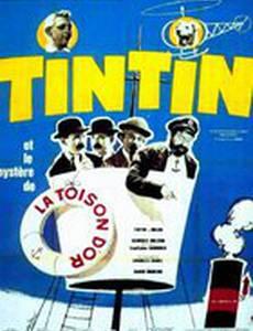 Тинтин и загадка золотого руна
