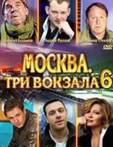 Москва. Три вокзала 6