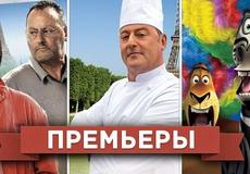 Обзор премьер четверга 7 июня 2012 года