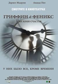 Постер Гриффин и Феникс: На краю счастья