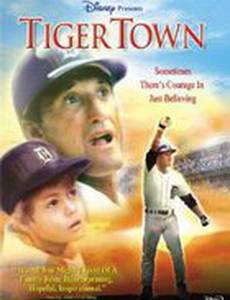 Tiger Town