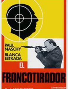 Охотник на Франко