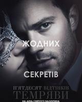"""Постер из фильма """"На пятьдесят оттенков темнее"""" - 5"""