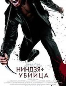 Ниндзя-убийца