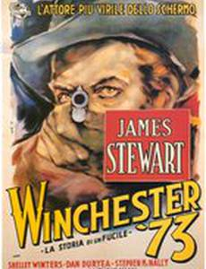 Винчестер 73