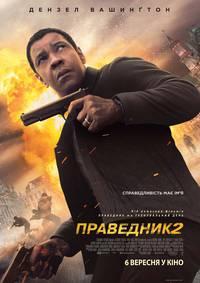 Постер Великий уравнитель2