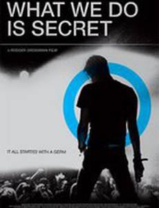 То что мы делаем – тайна