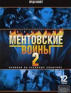 Ментовские войны 2 (мини-сериал)