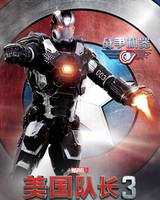 """Постер из фильма """"Первый мститель: Противостояние"""" - 5"""