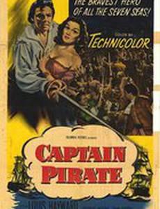 Капитан-пират