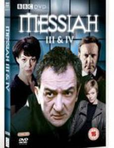 Messiah: The Harrowing (мини-сериал)
